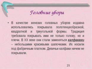 Головные уборы В качестве женских головных уборов издавна использовались покр