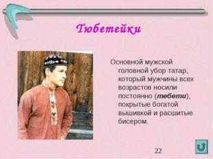 Тюбетейки Основной мужской головной убор татар, который мужчины всех возрасто