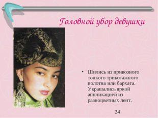 Головной убор девушки Шились из привозного тонкого трикотажного полотна или б