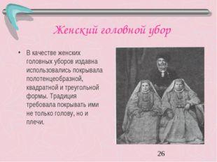 Женский головной убор В качестве женских головных уборов издавна использовали