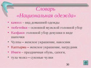 Словарь «Национальная одежда» камзол – вид домашней одежды тюбетейки – основн