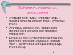 Особенности этнического самосознания Этнографические группы: тулвинские татар