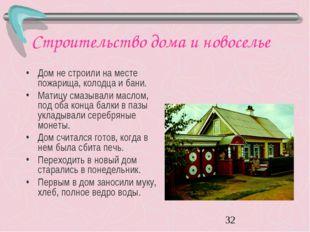 Строительство дома и новоселье Дом не строили на месте пожарища, колодца и ба