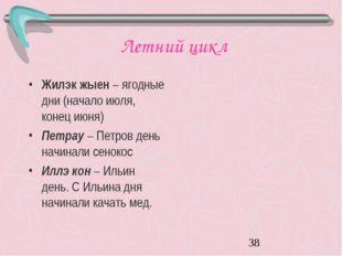 Летний цикл Жилэк жыен – ягодные дни (начало июля, конец июня) Петрау – Петро