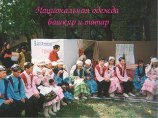 Национальная одежда башкир и татар