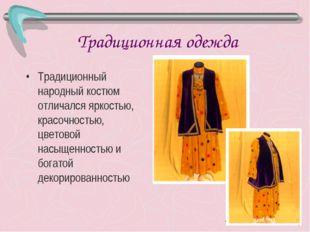 Традиционная одежда Традиционный народный костюм отличался яркостью, красочно