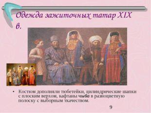 Одежда зажиточных татар XIX в. Костюм дополняли тюбетейки, цилиндрические шап