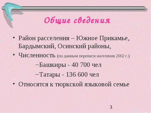 Общие сведения Район расселения – Южное Прикамье, Бардымский, Осинский районы...