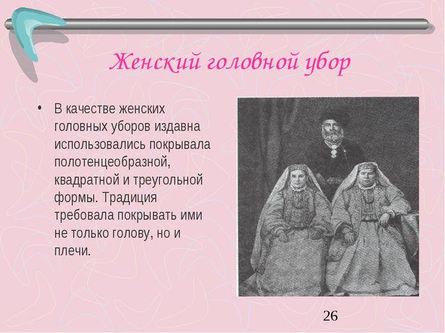 Женский головной убор В качестве женских головных уборов издавна использовали...