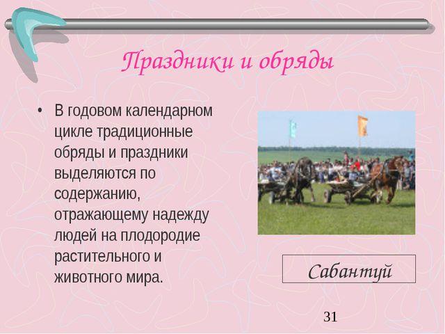Праздники и обряды В годовом календарном цикле традиционные обряды и праздни...