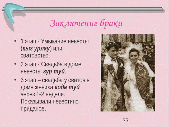 Заключение брака 1 этап - Умыкание невесты (кыз урлау) или сватовство. 2 этап...