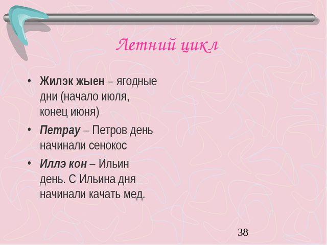 Летний цикл Жилэк жыен – ягодные дни (начало июля, конец июня) Петрау – Петро...
