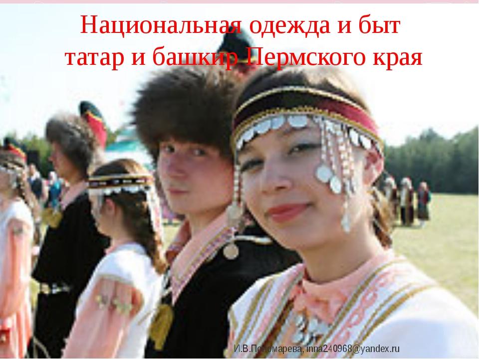 Национальная одежда и быт татар и башкир Пермского края И.В.Пономарева, inna2...