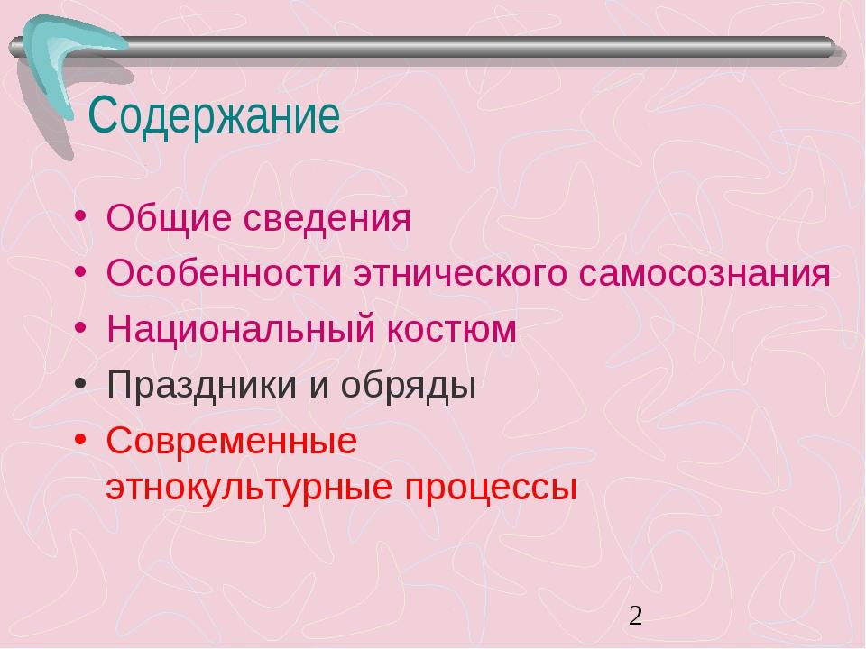Содержание Общие сведения Особенности этнического самосознания Национальный к...