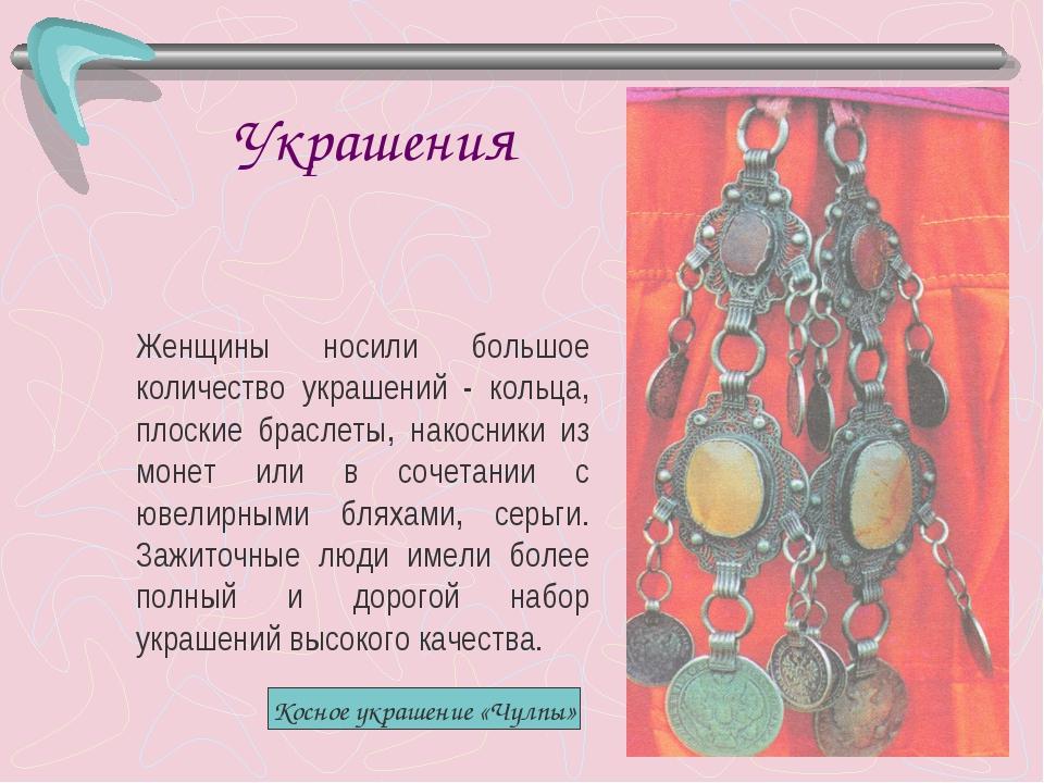 Украшения Женщины носили большое количество украшений - кольца, плоские брас...