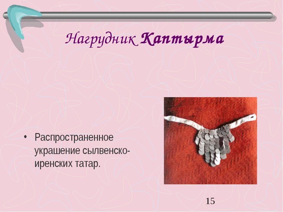 Нагрудник Каптырма Распространенное украшение сылвенско-иренских татар.