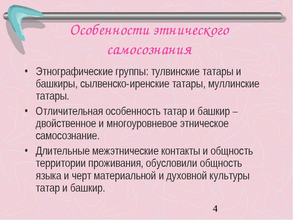Особенности этнического самосознания Этнографические группы: тулвинские татар...