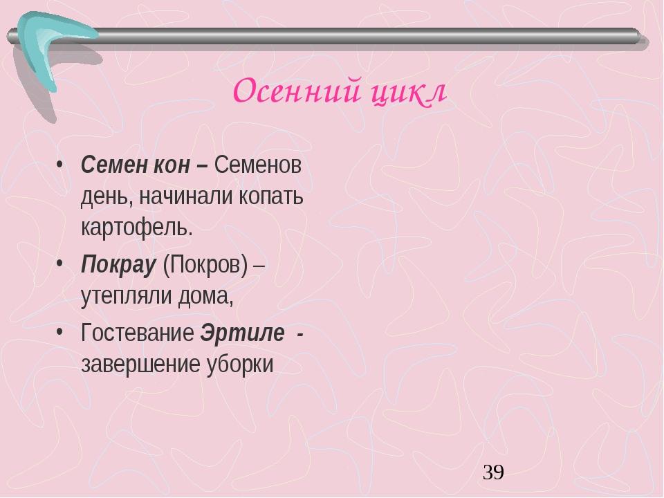 Осенний цикл Семен кон – Семенов день, начинали копать картофель. Покрау (Пок...
