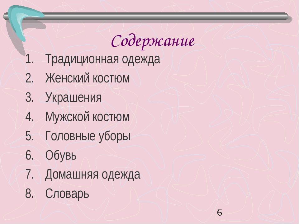 Содержание Традиционная одежда Женский костюм Украшения Мужской костюм Головн...
