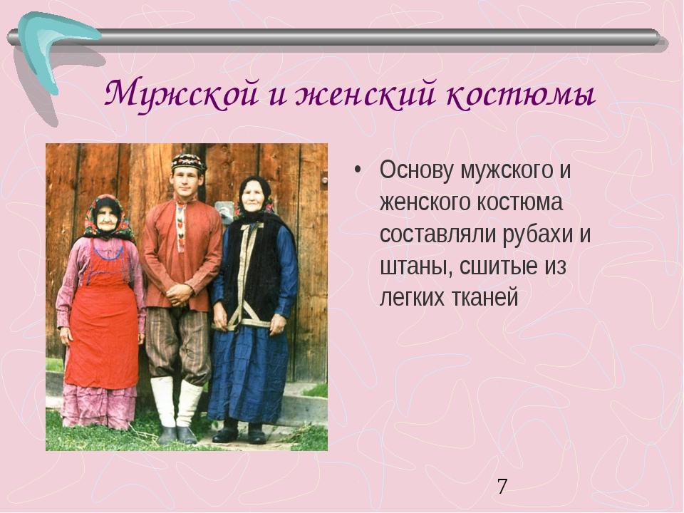 Мужской и женский костюмы Основу мужского и женского костюма составляли рубах...