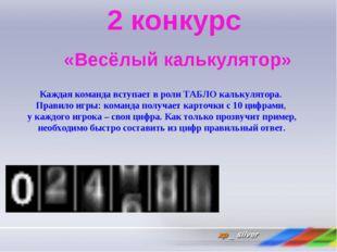 2 конкурс «Весёлый калькулятор» Каждая команда вступает в роли ТАБЛО калькуля