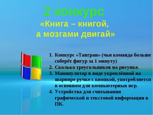 2 конкурс «Книга – книгой, а мозгами двигай» Конкурс «Тангран» (чья команда б...