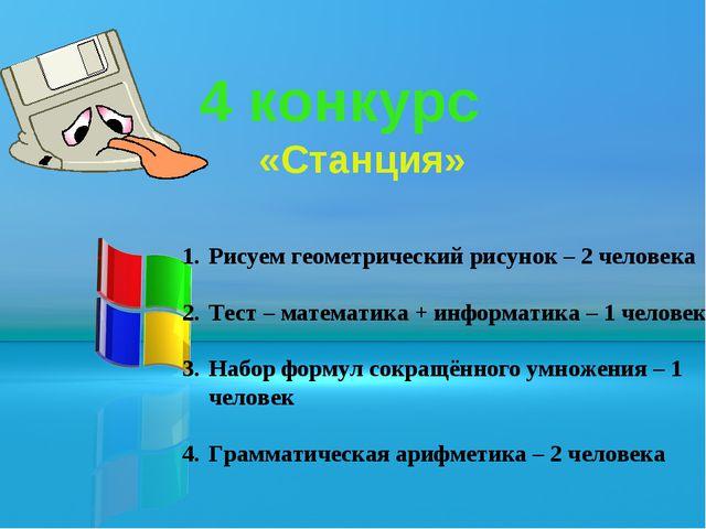 4 конкурс «Станция» Рисуем геометрический рисунок – 2 человека Тест – математ...