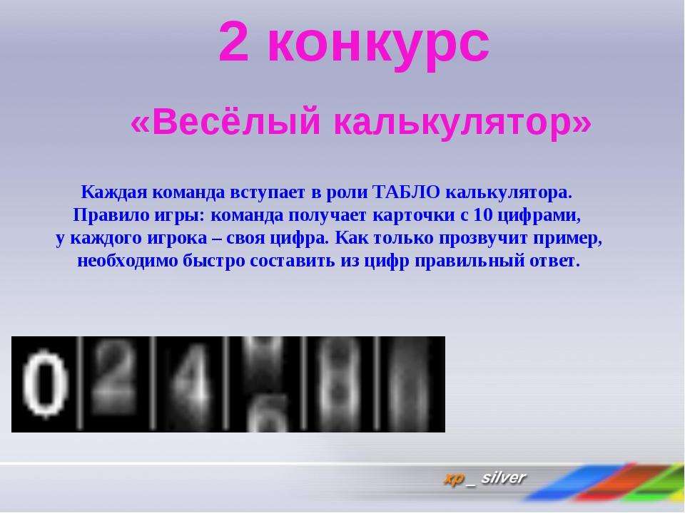2 конкурс «Весёлый калькулятор» Каждая команда вступает в роли ТАБЛО калькуля...