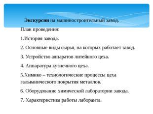 Экскурсии на машиностроительный завод. План проведения: 1.История завода. 2.