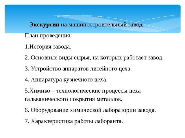 Экскурсии на машиностроительный завод. План проведения: 1.История завода. 2....