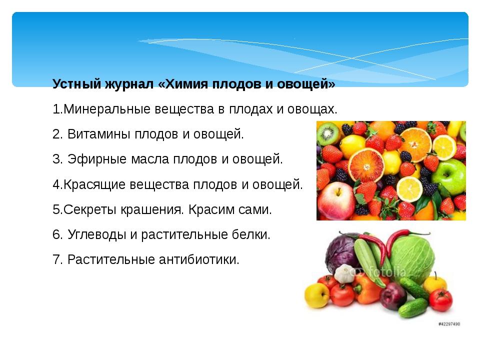 Устный журнал «Химия плодов и овощей» 1.Минеральные вещества в плодах и овоща...