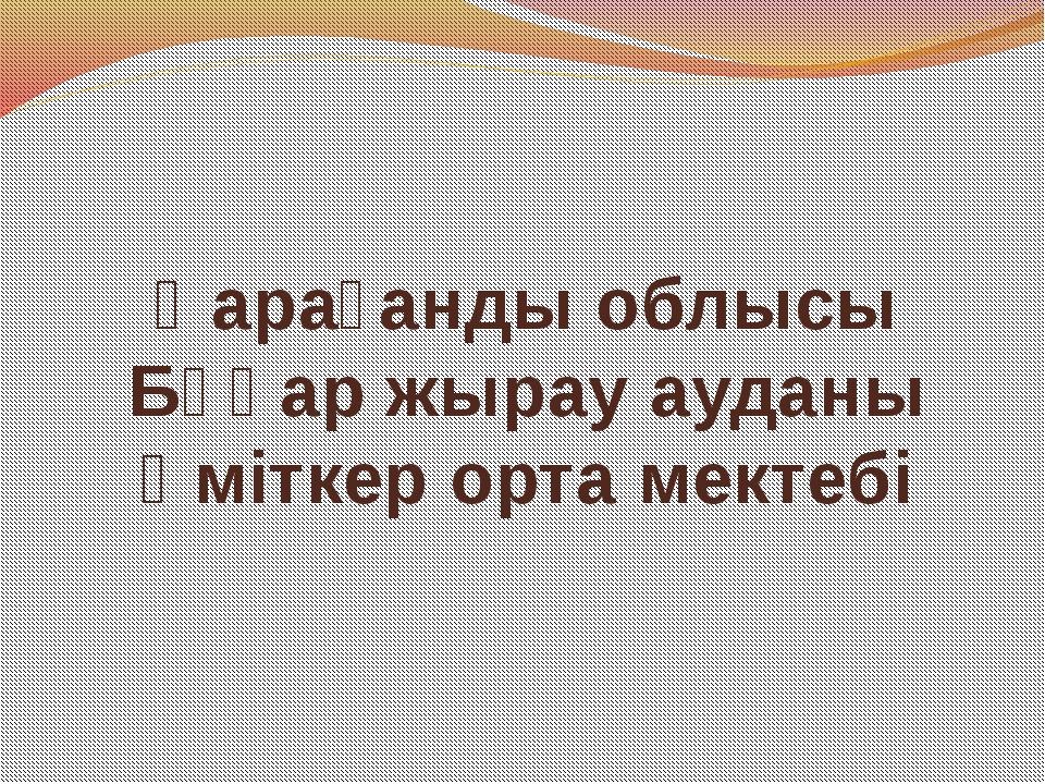Қарағанды облысы Бұқар жырау ауданы Үміткер орта мектебі