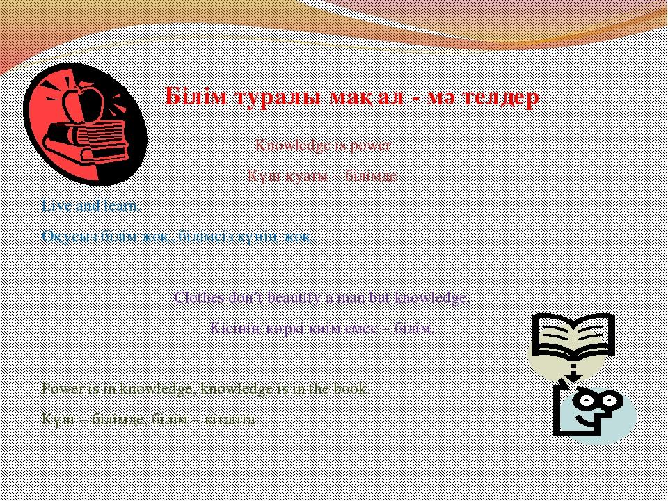 Білім туралы мақал - мәтелдер Knowledge is power Күш қуаты – білімде Live an...