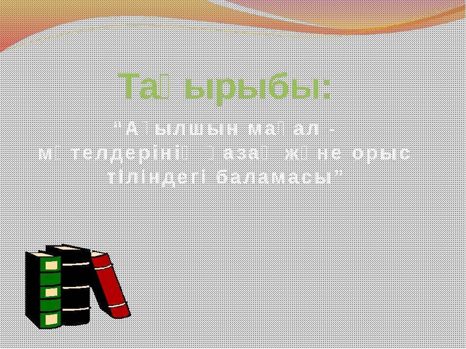 """Тақырыбы: """"Ағылшын мақал - мәтелдерінің қазақ және орыс тіліндегі баламасы"""""""