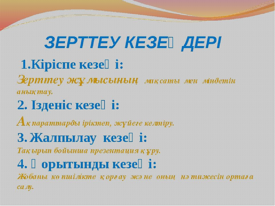 ЗЕРТТЕУ КЕЗЕҢДЕРІ 1.Кіріспе кезеңі: Зерттеу жұмысының мақсаты мен міндетін ан...