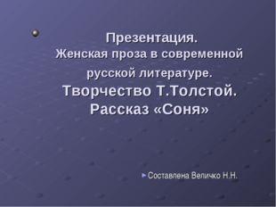 Презентация. Женская проза в современной русской литературе. Творчество Т.То
