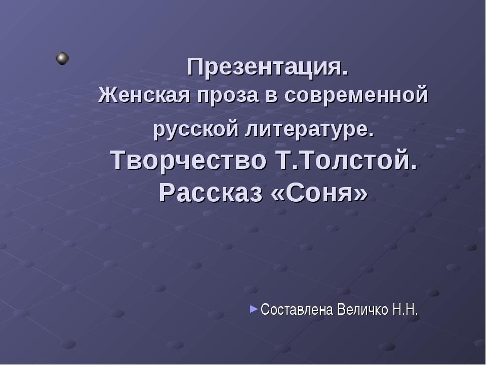 Презентация. Женская проза в современной русской литературе. Творчество Т.То...