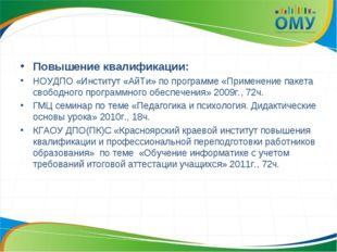 Повышение квалификации: НОУДПО «Институт «АйТи» по программе «Применение паке