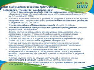 Участие в обучающих и научно-практических семинарах, тренингах, конференциях: