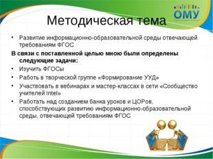 Методическая тема Развитие информационно-образовательной среды отвечающей тре
