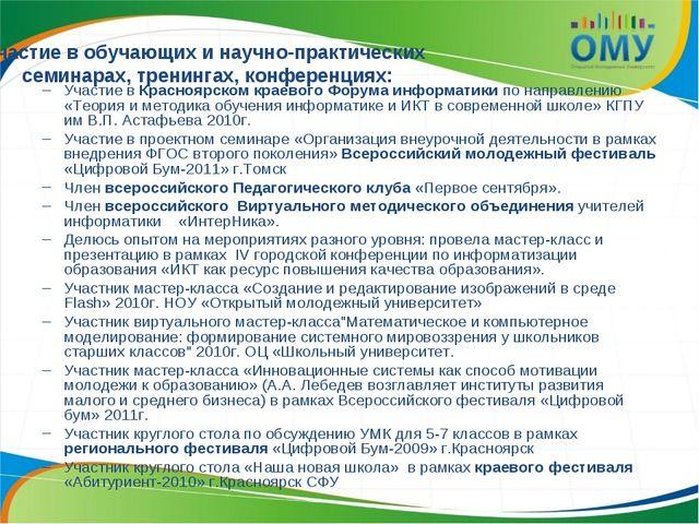 Участие в обучающих и научно-практических семинарах, тренингах, конференциях:...