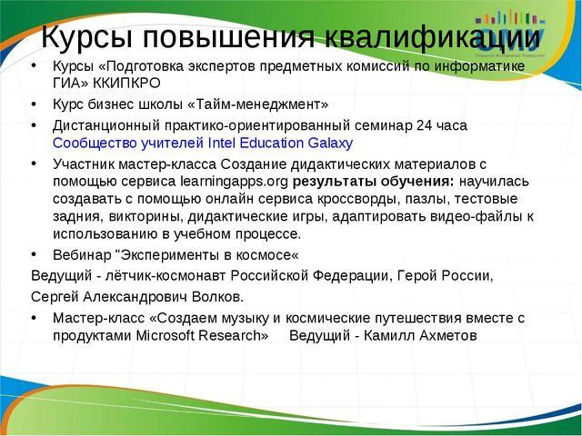 Курсы повышения квалификации Курсы «Подготовка экспертов предметных комиссий...