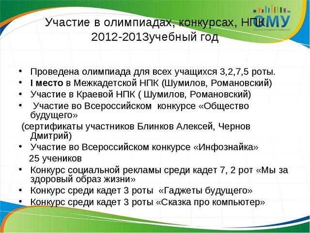 Участие в олимпиадах, конкурсах, НПК 2012-2013учебный год Проведена олимпиада...