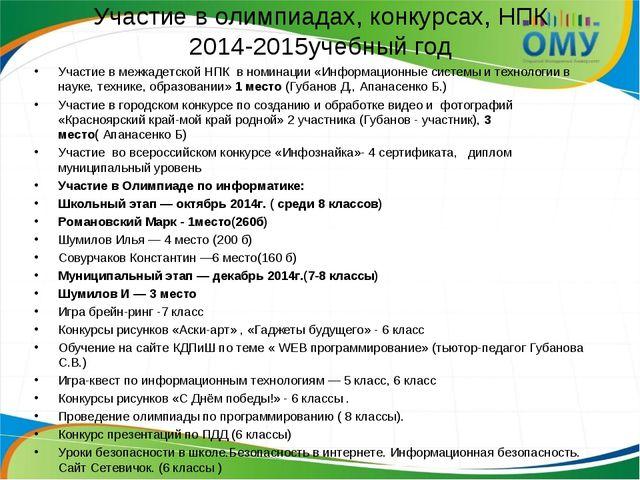 Участие в олимпиадах, конкурсах, НПК 2014-2015учебный год Участие в межкадетс...