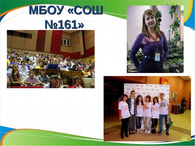 МБОУ «СОШ №161»