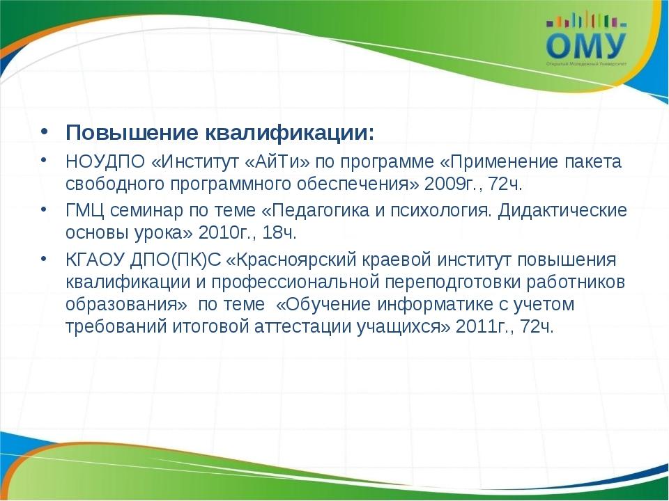 Повышение квалификации: НОУДПО «Институт «АйТи» по программе «Применение паке...