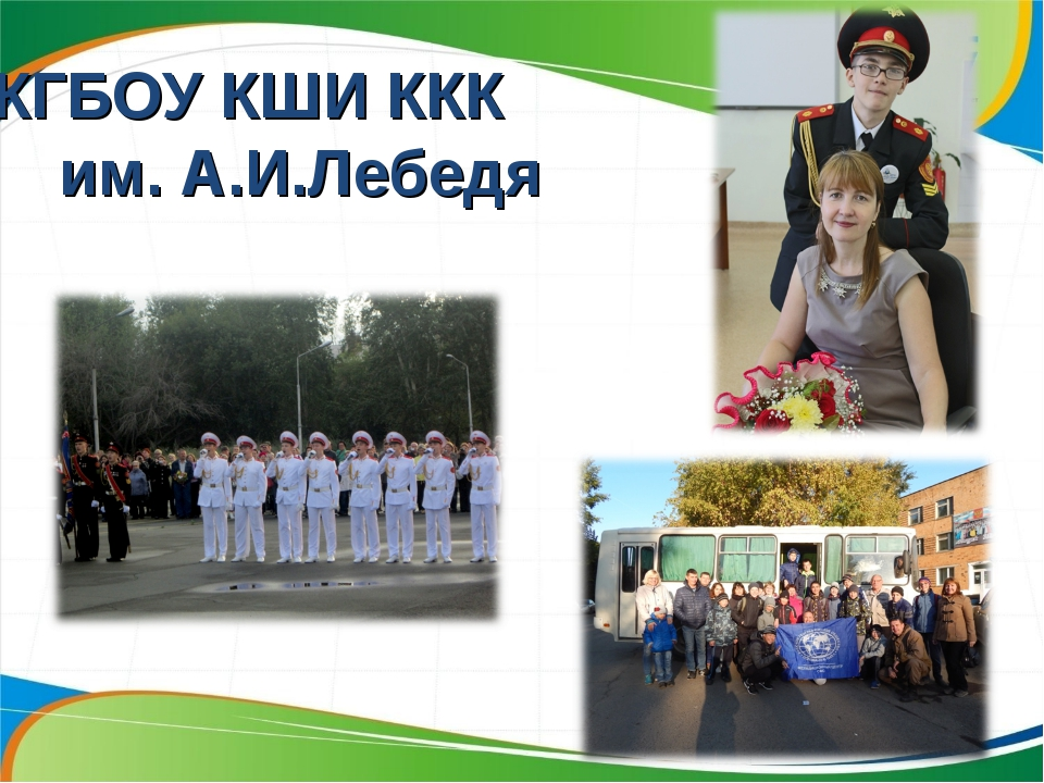 КГБОУ КШИ ККК им. А.И.Лебедя
