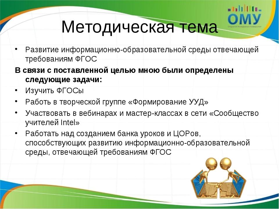 Методическая тема Развитие информационно-образовательной среды отвечающей тре...