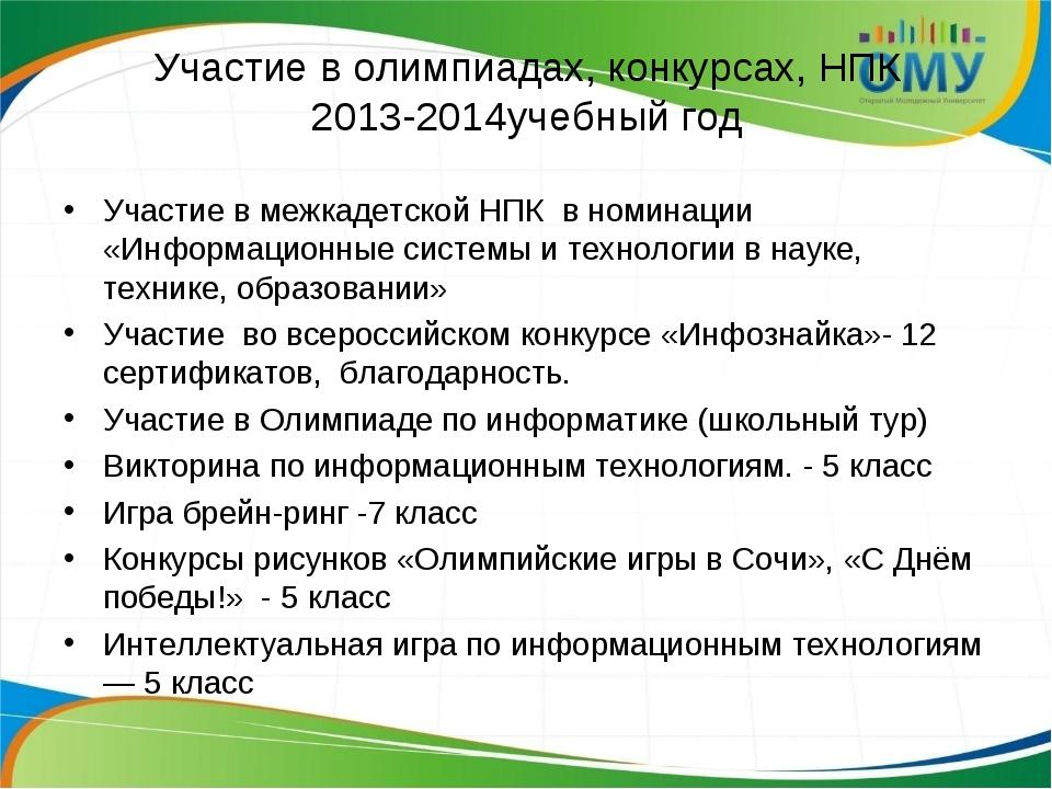 Участие в межкадетской НПК в номинации «Информационные системы и технологии в...