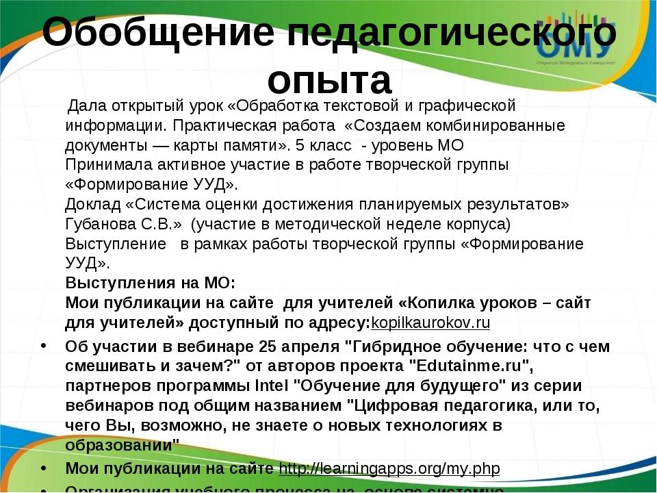 Обобщение педагогического опыта Дала открытый урок «Обработка текстовой и гра...